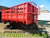Прицеп тракторный (зерновоз) НТС-16, НТС-10,НТС-5, 2ПТС-9, 2ПТС-6