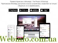 Wowapp – мессенджер для заработка денег