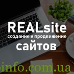 SEO-продвижение сайта – актуальная услуга