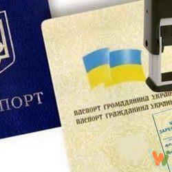 Порядок оформления документов на постоянное место жительства в Украине