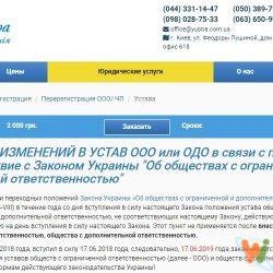 Оптимизация процесса взаимодействия между участниками ООО и ОДО