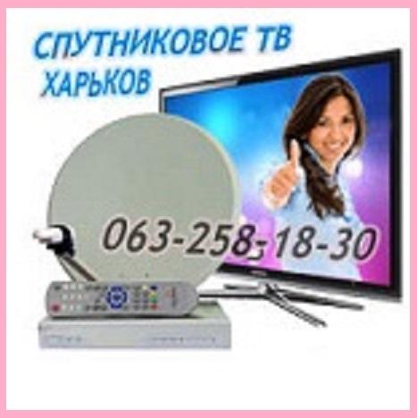 спутниковых антенн в Харькове