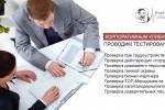 Проверка на полиграфе при трудоустройстве, проверка персонала