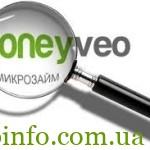 Moneyveo – условия микрокредитования