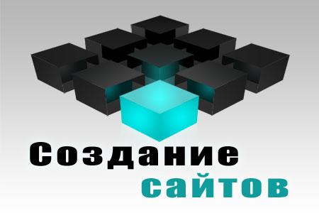 sozdanie-sajta