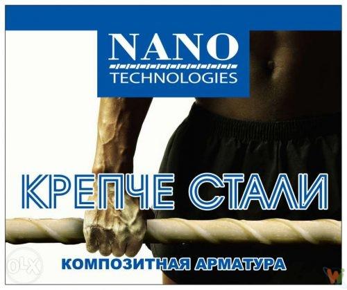 265335440_1_1000x700_kompozitnaya-stekloplastikovaya-armatura-po-tehnologii-armastek-kiev