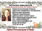 -элина-киев