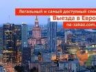 biznes-immigraciya-v-polshu-vnzh-polshi-investirovanie--1938-1598442235069452-1-big