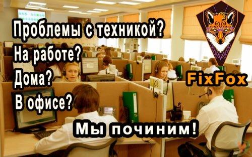 FixFoxRemont