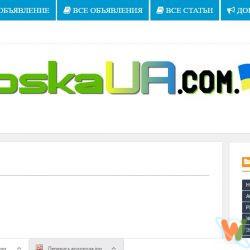 Актуальные сведения о продаже товаров и услуг на всеукраинской доске объявлений