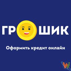 Оформление кредита в онлайн-режиме с помощью компании Грошик