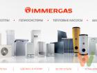 Оборудование Иммергаз