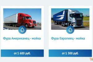 Автомойка грузовиков – необходимость, актуальность, важность
