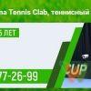 теннисный клуб марина