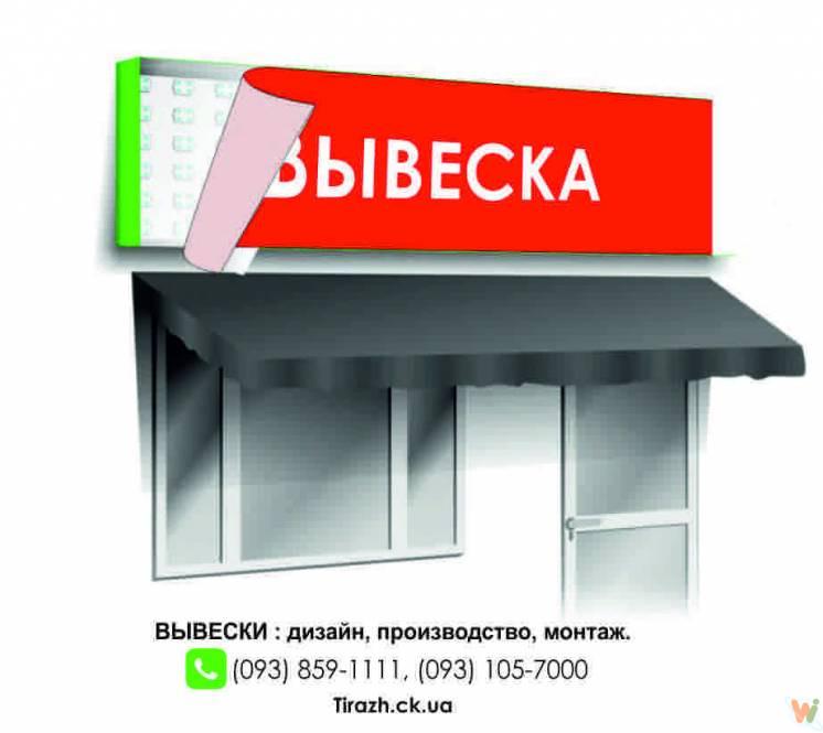 naruzhnaya-reklama-vyveski-reklamnye-konstrukcii-photo-467d