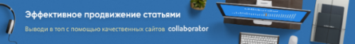 Сollaborator