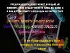 1 Гадаю на ТАРО онлайн - Галина Иванова