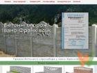 Производство еврозаборов и изделия из бетона