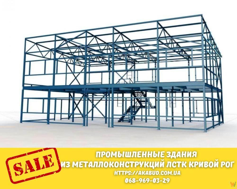 металлоконструкций ЛСТК Кривой Рог