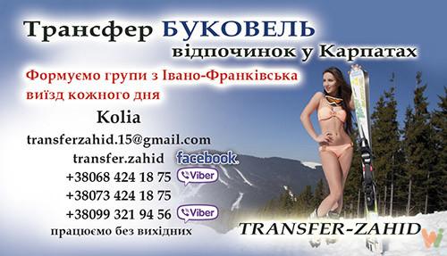 Transfer-bukovel 1